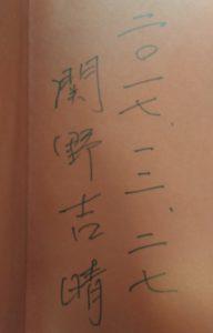 関野吉晴のサイン