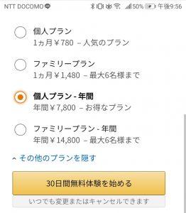 Amazon Music Unlimited の料金 年会費は2ヶ月無料