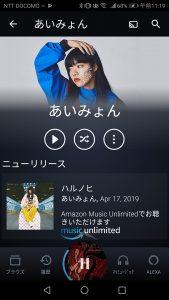 あいみょん Amazon Music