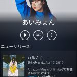Amazon Music Unlimited あいみょん
