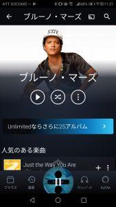 ブルーノ・マーズ Amazon Music