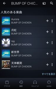 amazonUnlimited BUMP OF CHICKEN